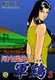 河内残侠伝 軍鶏【シャモ】(3巻)/篠原とおる