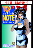 【まとめ買い】トップノート~香りのマジシャン~(全3巻セット)/須磨ヨシヒロ