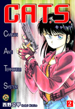 C.A.T.S. 《キャッツ》(2巻)/西野公平