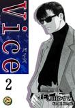 Vice 【バイス】 Vol.2/黒田かすみ