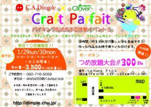 ParfairCraft_convert_20120117224910.jpg