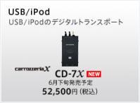 btn_cd-7x_over.jpg