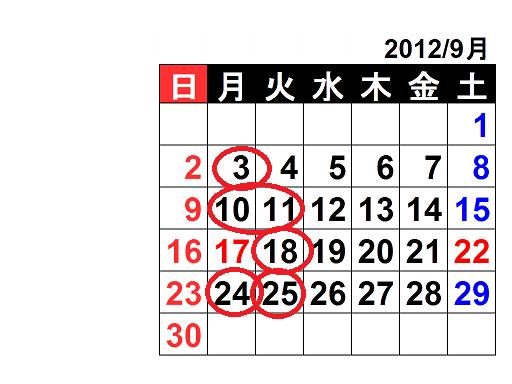2012-9gatu-toumei[1]