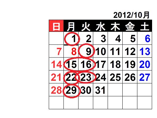 2012-10gatu-toumei[1]