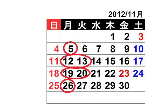 2012-11gatu-toumei[1]