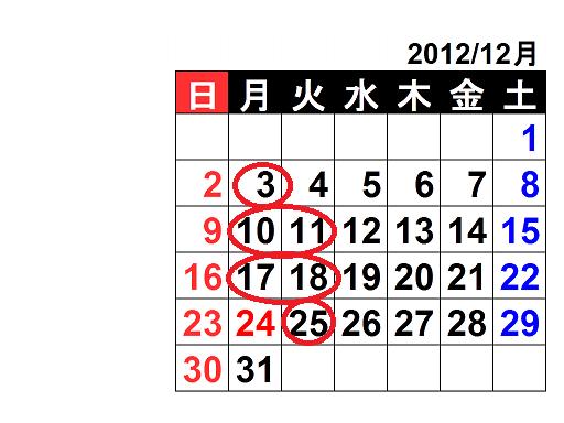 2012-12gatu-toumei[1]