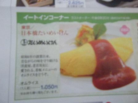 飯 (3)