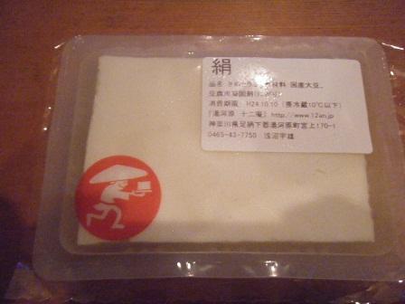 DSCF0002_20121010113638.jpg