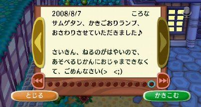 2010_0809まっちもり0002