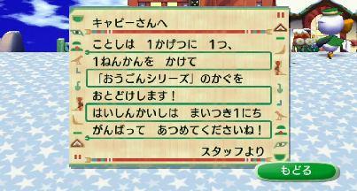 2011_0103ぶつ森0001