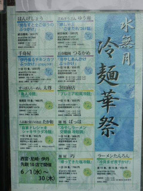 水無月冷麺華祭