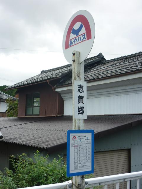 あやバス 志賀郷バス停