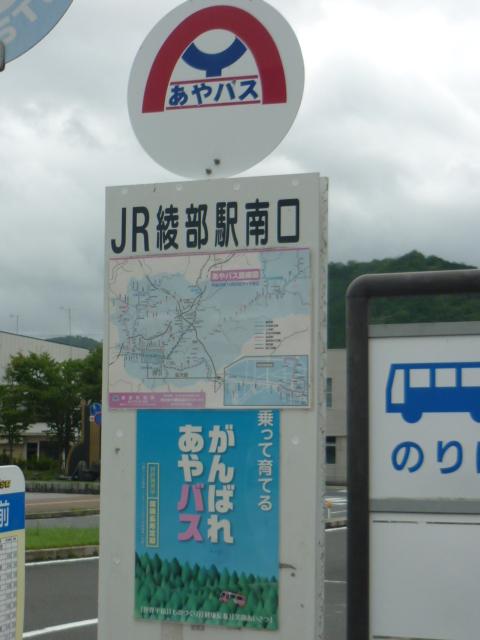 綾部駅南口バス停