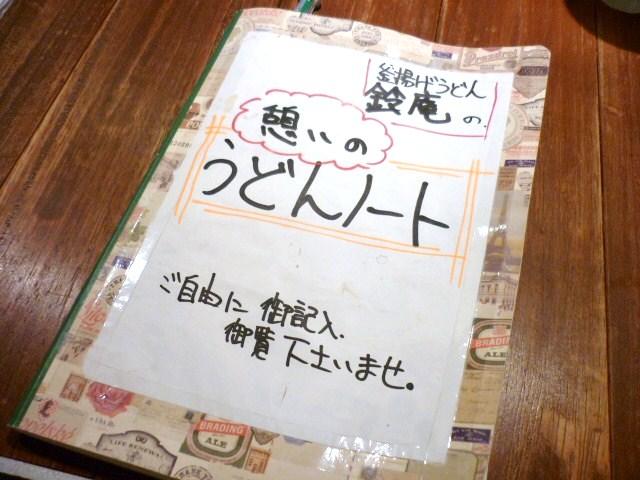 うどんノート