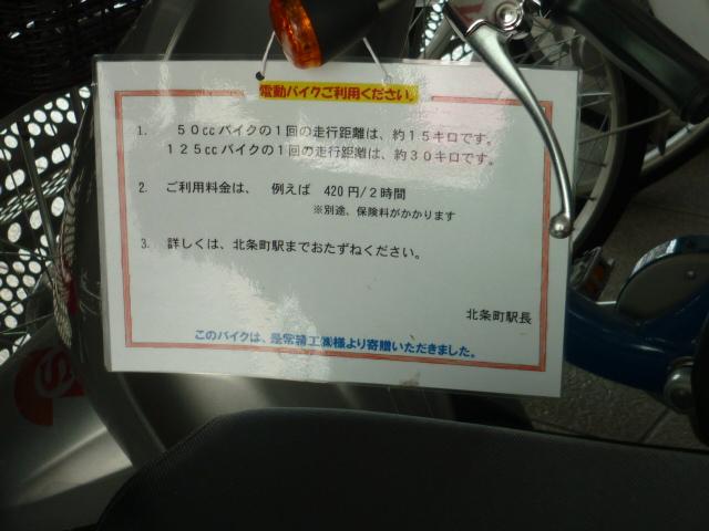 電動バイクレンタル2
