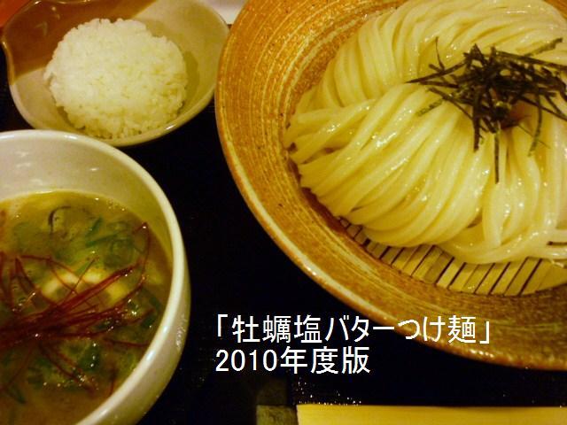 牡蠣塩バターつけ麺2010