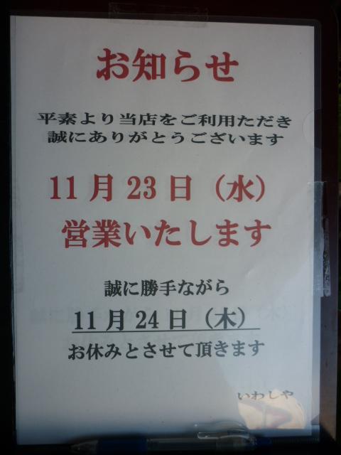 11月23日の営業予定