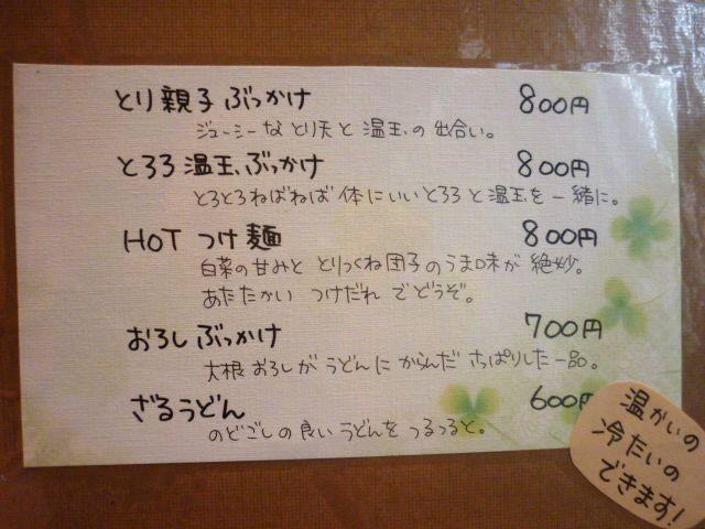 うどんメニュー(温冷)