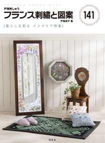 【0166】フランス刺繍と図案141-210