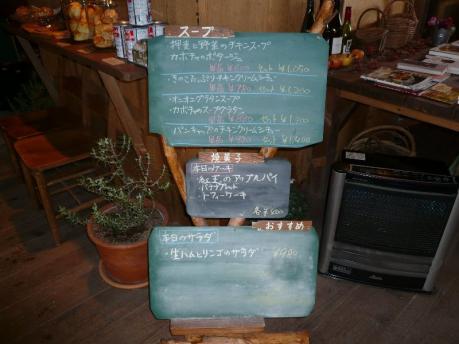Soups 八ヶ岳