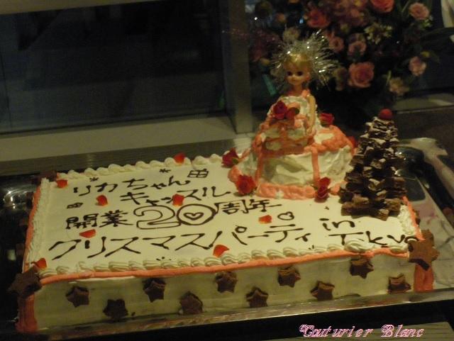 リカちゃんキャッスル20周年記念謝恩クリスマスパーティ・1