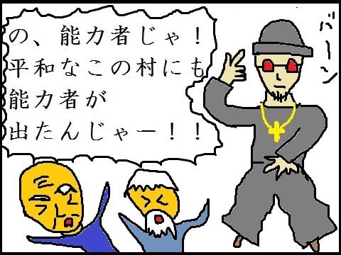 能力者じゃー!!