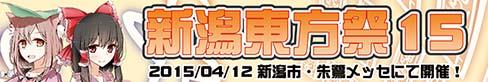 新潟東方祭