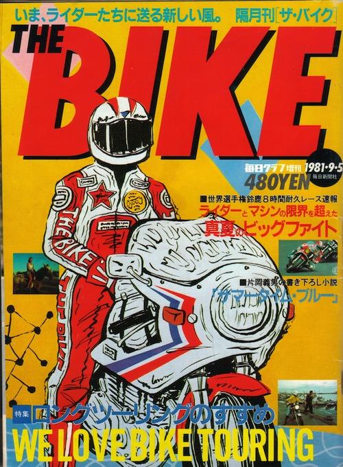 '81年9月号8耐レース記事