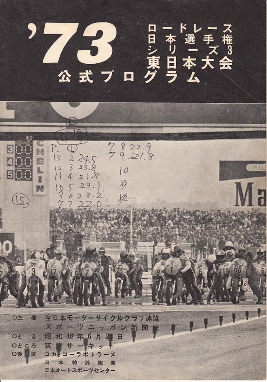 '73年MCFAJ第3戦 筑波サーキット 6月24日