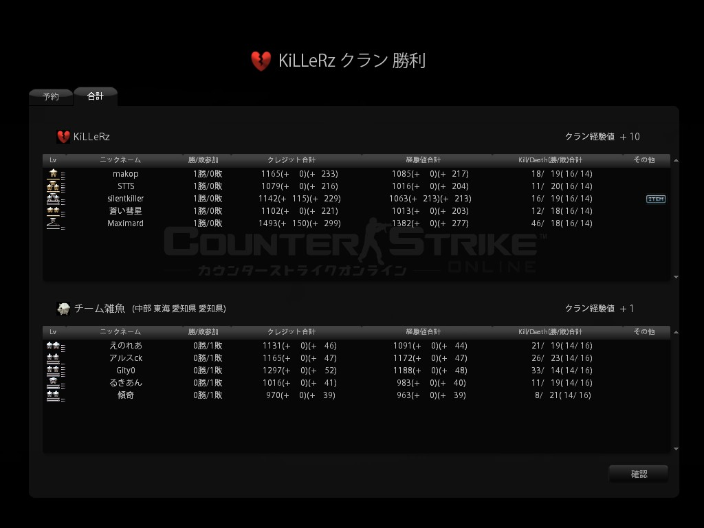 vs チーム雑魚 (5vs5 マックスラウンド16)