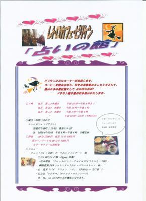 ビリケン占いの館