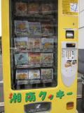 東海道2_73