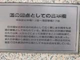 日本橋~神奈川3