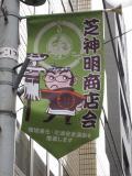 日本橋~神奈川22