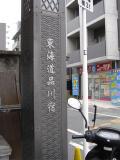 日本橋~神奈川45