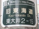 日本橋~神奈川61