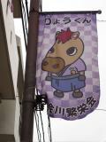 日本橋~神奈川62