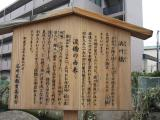 日本橋~神奈川63
