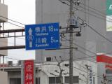 日本橋~神奈川70