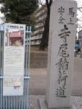 日本橋~神奈川94