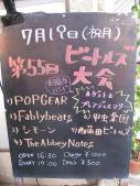 2010/7/19大塚1
