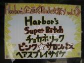 2011/7女祭り1