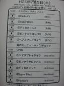2011/7女祭り2