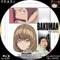 バクマン2_4c_BD