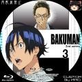 バクマン2_3c_BD
