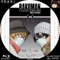 バクマン2_11c_BD