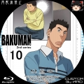 バクマン2_10c_BD