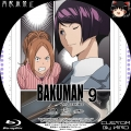 バクマン2_9c_BD