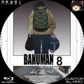 バクマン2_8c_BD