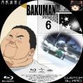 バクマン3_6c_BD